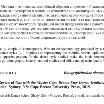 One With the Music Book Review by Sergey Alferov